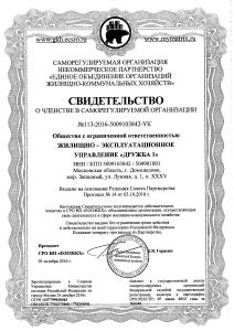 св-во др1